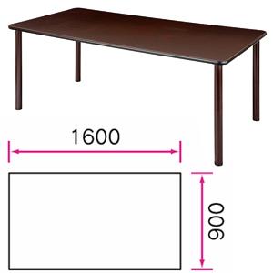 介護・福祉施設向けテーブル 4本固定脚 UFT-S1690 長方形 1600×900