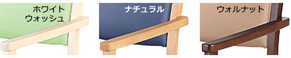 木部フレームカラー