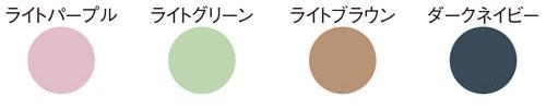 選べる張地カラー