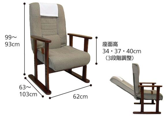 ガス圧式 木肘高座椅子 榛名(はるな) リクライニングチェア サイズ