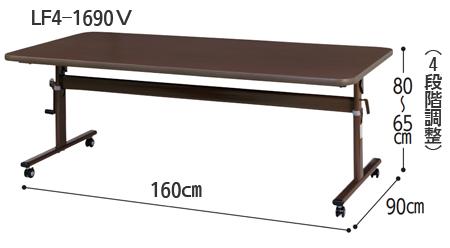 介護・福祉施設向け 抗ウィルスリフトアップテーブル LF4-1690V 長方形160×90の寸法図