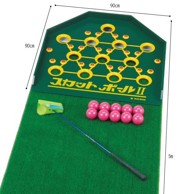 >スカットボール2セット NH4101の説明