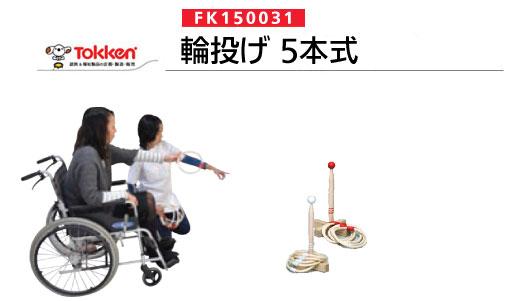 輪投げ5本式 FK150031 レクリエーション用品の説明
