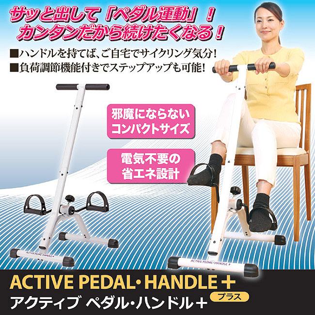 ペダルこぎ運動 アクティブペダル・ハンドル+(プラス)