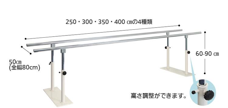 T型リハビリ平行棒 TB-1204