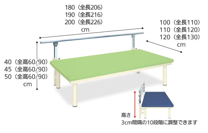 平行棒機能付複合訓練ベッド パラレルホームTB-1132  のサイズ