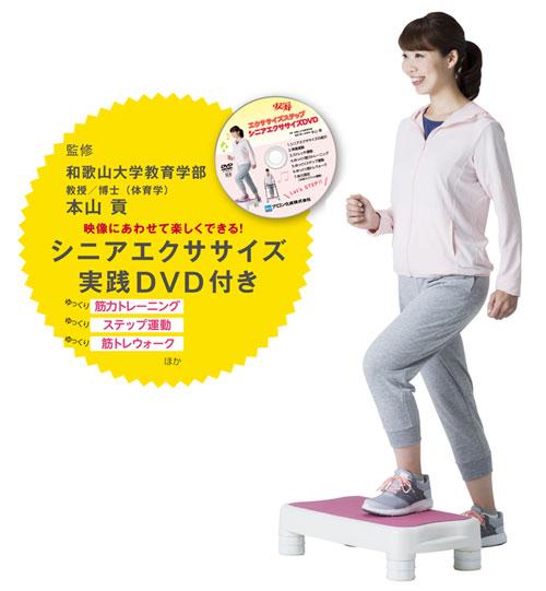 エクササイズステップ DVD付き 昇降運動