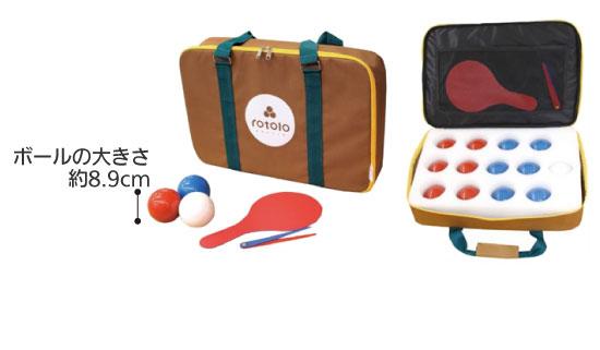 ユニボッチャ ロトロ パラリンピック正式種目ボッチャのセット 介護レクリエーションのサイズ