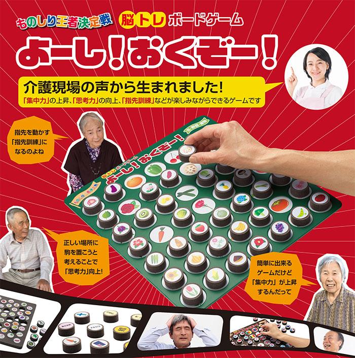 リ脳トレボードゲーム よーし!おくぞー!3パターンセット 介護レクリエーション の説明