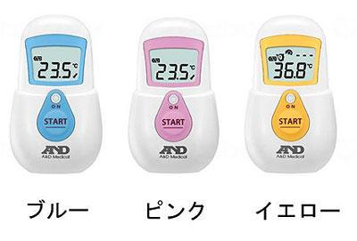 非接触体温計 でこピッと UT-701のカラー(色)