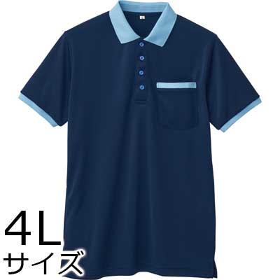 介護施設ユニフォーム 半袖ポロシャツ WH90818 男女兼用 4Lサイズ