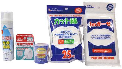 衛生材料セット