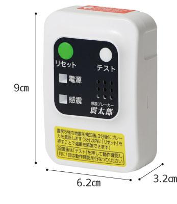 感電ブレーカー 震太郎 震度5でブレーカーを遮断のサイズ