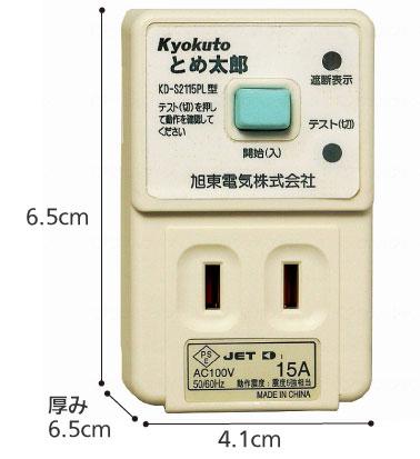 感電タップ とめ太郎 震度5で電気を遮断 のサイズ