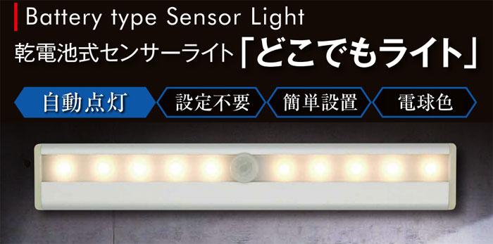乾電池式センサーライト どこでもライト DKL01