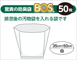 BOS非常用トイレセット(50回分)