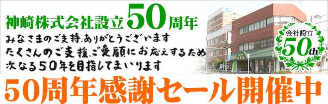 神崎株式会社会社設立50周年