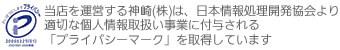 当店を運営する神崎(㈱)は、日本情報処理開発協会より適切な個人情報取扱い事業に付与される「プライバシーマーク」を取得しています