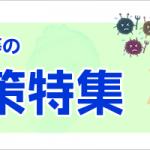 感染予防に除菌液や使い捨てマスク特集!